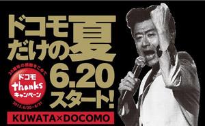 Docomo_thanks
