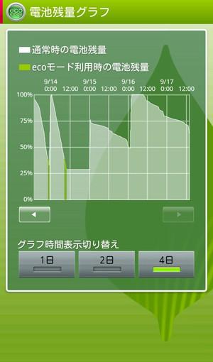 Screenshot_20120917_1402